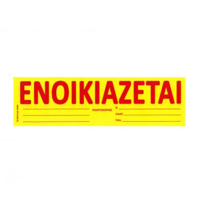 ΕΝΟΙΚΙΑΖΕΤΑΙ Αυτοκόλλητο (1 Φύλλο)