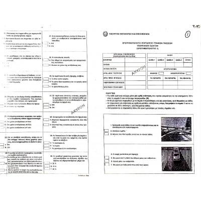Ερωτηματολόγιο Εξετάσεως Γενικών Γνώσεων Υποψηφίων Οδηγών Αυτοκινήτων