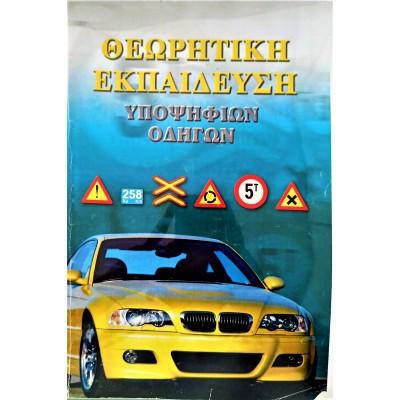 Θεωρητική Εκπαίδευση Υποψηφίων Οδηγών Αυτοκινήτων