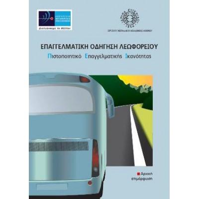 Επαγγελματική Οδήγηση Λεωφορείου - Πιστοποιητικό Επαγγελματικής Ικανότητας