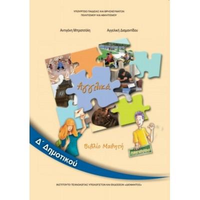 Αγγλικά Δ' Δημοτικού Βιβλίο Μαθητή