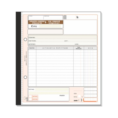 Απόδειξη Λιανικών Συναλλαγών για παροχή υπηρεσιών 239