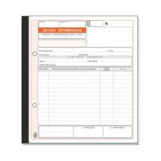 Δελτίο Προμήθειας (Υλικών & Αντικειμένων χωρίς ΦΠΑ) 318