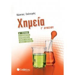 Χημεία Γ' Λυκείου Α' Τεύχος