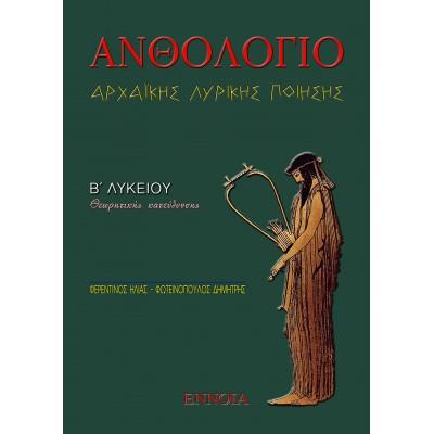 Ανθολόγιο Αρχαϊκής Λυρικής Ποίησης Β' Λυκείου