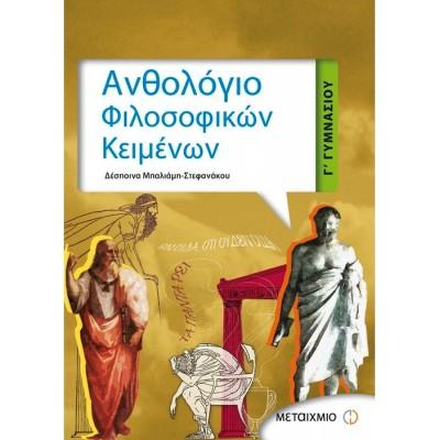 Ανθολόγιο Φιλοσοφικών Κειμένων Γ' Γυμνασίου