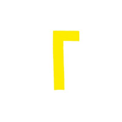 """Αυτοκόλλητο Γράμμα """"Γ"""" Κίτρινο 2,5x3cm"""