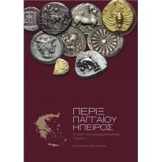 Πέριξ Παγγαίου Ήπειρος - Η αυγή της νομισματοκοπίας Τόμος Ι