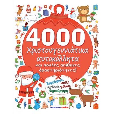 4000 Χριστουγεννιάτικα αυτοκόλλητα και πολλές απίθανες δραστηριότητες!
