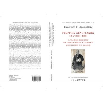 Γεώργιος Ξενουδάκης (1816/1818[;]-1888)