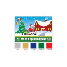 Μπλοκ Χρυσοχάρτονα 10 Φύλλα SALKO PAPER
