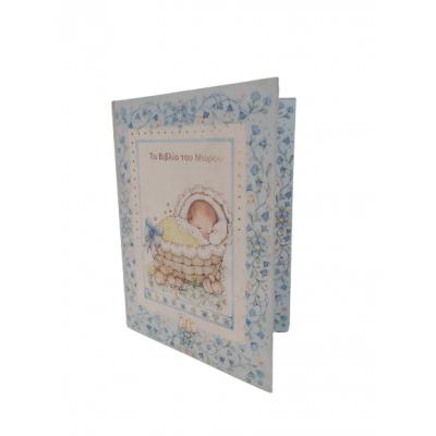 Βιβλίο Μωρού Γαλάζιο