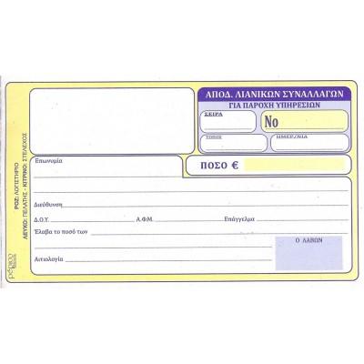 Απόδειξη Λιανικών Συναλλαγών (για παροχή υπηρεσιών) 236α