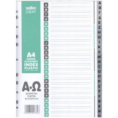 Διαχωριστικά Α4 Πλαστικά Γκρι Ελληνικό Αλφάβητο Α-Ω SALKO PAPER