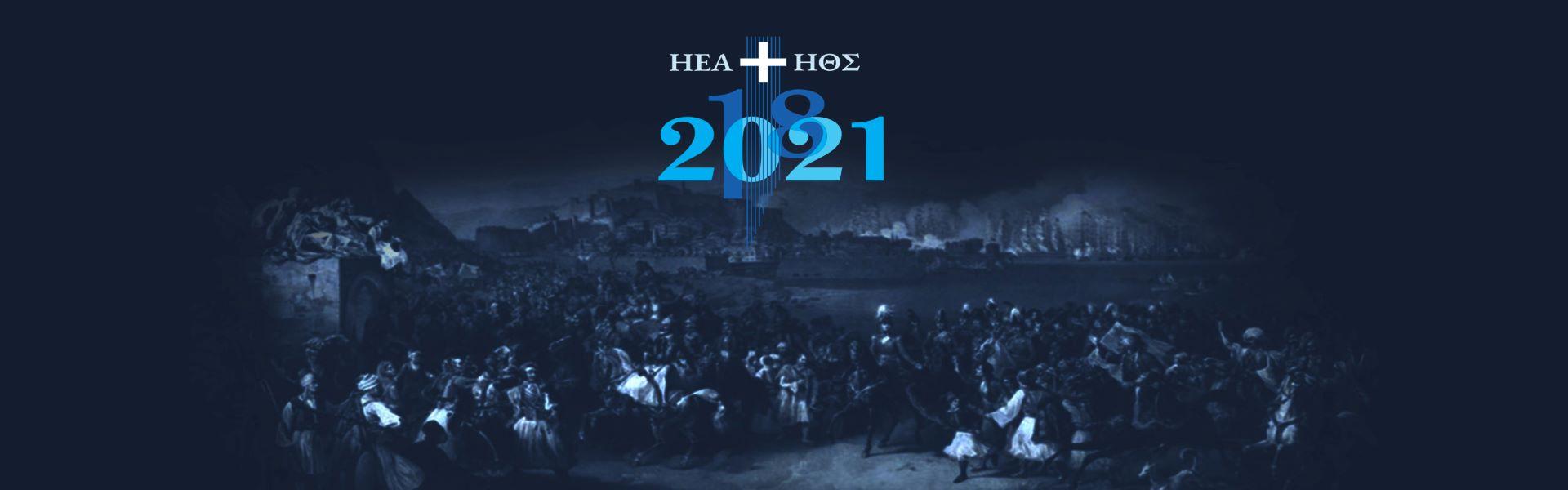 Επέτειος 1821