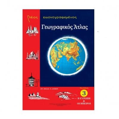 Νέος Εικονογραφημένος Γεωγραφικός Άτλας - Η Ευρώπη & οι Ήπειροι