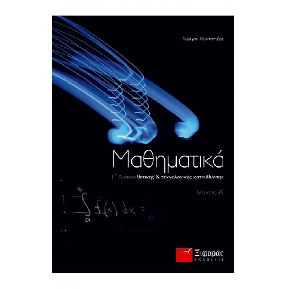 Μαθηματικά Γ΄Λυκείου Θετικής & Τεχνολογικής Κατεύθυνσης - Τεύχος Α΄