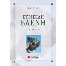 Ελένη - Ευριπίδη  Γ΄ Γυμνασίου