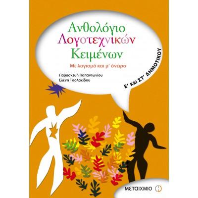 Ανθολόγιο Λογοτεχνικών Κειμένων Ε' & Στ' Δημοτικού