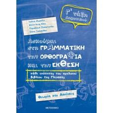 Ασκούμαι στη Γραμματική, την Ορθογραφία και την Έκθεση Γ΄Δημοτικού