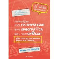 Ασκούμαι στη Γραμματική, την Ορθογραφία και την Έκθεση Δ΄Δημοτικού