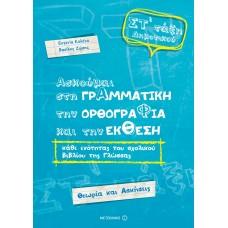 Ασκούμαι στη Γραμματική, την Ορθογραφία και την Έκθεση ΣΤ΄Δημοτικού