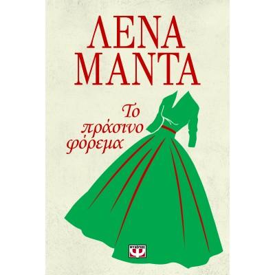 Το Πράσινο Φόρεμα