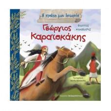 Γεώργιος Καραϊσκάκης - Η πρώτη μου Ιστορία