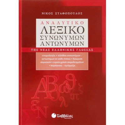 Αναλυτικό Λεξικό Συνωνύμων - Αντωνύμων της Νέας Ελληνικής Γλώσσας