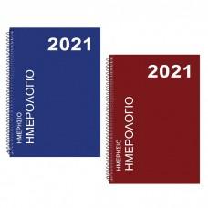 Ημερολόγιο 2021 Ημερήσιο Σπιράλ 17,5x12,5