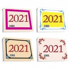 Ημερολόγιο 12φυλλο Μικρό 9x6.8 cm 2021