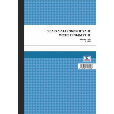 Βιβλίο Διδασκόμενης Ύλης Μέσης Εκπαίδευσης