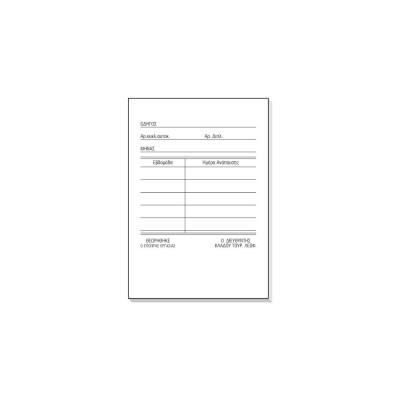 Βιβλίο Ανάπαυσης Οδηγού Αυτοκινήτου (ρεπό) 124