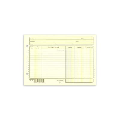 Λογιστικές Καρτέλες 3-Στηλες 15x21 (50 τεμ.) Πλάγια