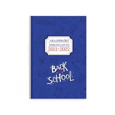 Ακαδημαϊκό Ημερολόγιο 2021-2022 Ημερήσιο Innuendo 14x21 Back To School