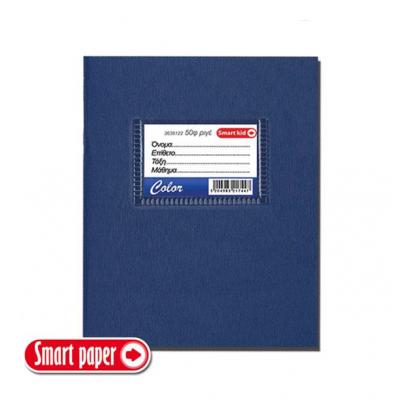 Τετράδιο Color Α5 Ριγέ 15x21 50Φ. Μπλε