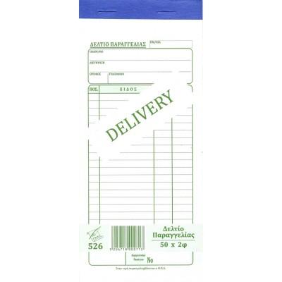 Δελτίο Παραγγελίας Delivery 526