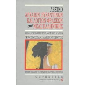 Λεξικό Αρχαίων, Βυζαντινών και λόγιων Φράσεων της Νέας Ελληνικής