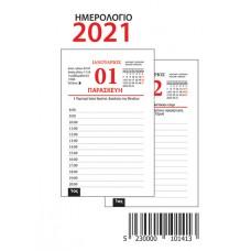Επιτραπέζιος Ημεροδείκτης Γραφείου Γυριστός 2021