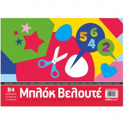 Μπλοκ Βελουτέ 10 Φύλλα SALKO PAPER