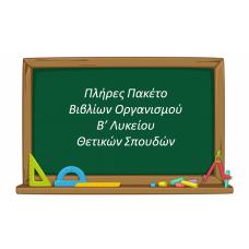 Πλήρες Πακέτο Βιβλίων Οργανισμού Β' Λυκείου Θετικών Σπουδών (3 Βιβλία)