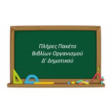 Πλήρες Πακέτο Βιβλίων Οργανισμού Δ' Δημοτικού (16 Βιβλία)