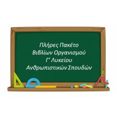 Πλήρες Πακέτο Βιβλίων Οργανισμού Γ' Λυκείου Ανθρωπιστικών Σπουδών (6 Βιβλία)