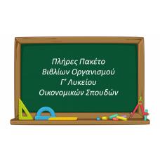 Πλήρες Πακέτο Βιβλίων Οργανισμού Γ' Λυκείου Σπουδών Οικονομίας και Σπουδών Πληροφορικής (7 Βιβλία)