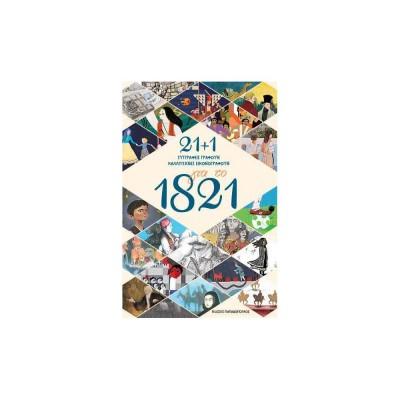 21+1 Συγγραφείς Γράφουν, Καλλιτέχνες Εικονογραφούν Για Το 1821