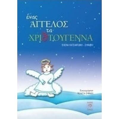 Ένας Άγγελος τα Χριστούγεννα